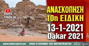 Ανασκόπηση 10ης Ειδικής Dakar 2021 με νικητή τον Ricky Brabec – Φωτογραφίες – Video