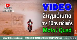 Video – Stage 10 – Στιγμιότυπα της 10ης Ειδικής του Dakar 2021 – Moto/Quad