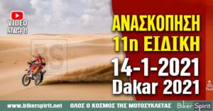 Ανασκόπηση 11ης Ειδικής Dakar 2021 με νικητή τον Sam Sunderland – Φωτογραφίες – Video