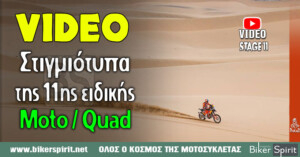 Video – Stage 11 – Στιγμιότυπα της 11ης Ειδικής του Dakar 2021 – Moto/Quad