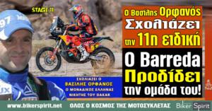 Ο Βασίλης Ορφανός σχολιάζει την 11η ειδική του Dakar 2021 – O Barreda προδίδει την ομάδα του!