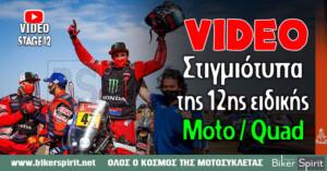 Video – Stage 12 – Στιγμιότυπα της 12ης και τελευταίας Ειδικής του Dakar 2021 – Moto/Quad