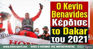 Ο Kevin Benavides κερδίζει το Ντακάρ 2021 – Θρίαμβος για την Honda