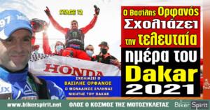 Ο Βασίλης Ορφανός σχολιάζει την τελευταία ημέρα του Dakar 2021 με νικητή τον Αργεντινό Kevin Benavides