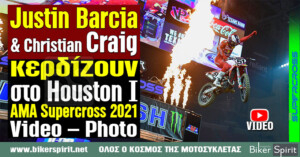 Justin Barcia και Christian Craig, κερδίζουν στο Houston I στο AMA Supercross 2021 – Video – Photo