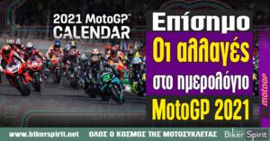 Επίσημο: Οι αλλαγές στο ημερολόγιο του MotoGP 2021