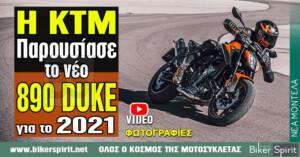 Η KTM παρουσίασε το νέο KTM 890 DUKE – ΦΩΤΟΓΡΑΦΙΕΣ – VIDEO