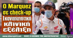 """Ο Marc Marquez σε check-up: """"Ικανοποιητική κλινική εξέλιξη"""""""