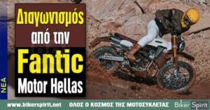 Διαγωνισμός από την Fantic Motor Hellas