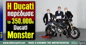 Η Ducati παρέδωσε το 350.000ο Ducati Monster – 30 χρόνια ιστορία