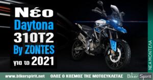 Νέο Daytona 310T2 By ZONTES για το 2021