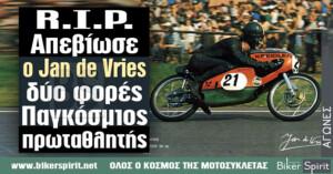 R.I.P. Έφυγε απ την ζωή ο Jan de Vries, δύο φορές Παγκόσμιος πρωταθλητής