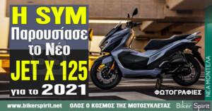 Η SYM παρουσίασε το Νέο JET X 125 ABS Euro 5 για το 2021