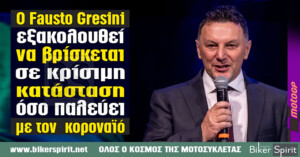 Ο Fausto Gresini εξακολουθεί να βρίσκεται σε κρίσιμη κατάσταση όσο παλεύει με τον κοροναϊό