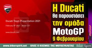 Η Ducati θα παρουσιάσει την ομάδα MotoGP στις 9 Φεβρουαρίου 2021