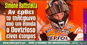 "Simone Battistella: ""Αν έρθει το τηλέφωνο, από την Honda ο Dovi είναι έτοιμος"""