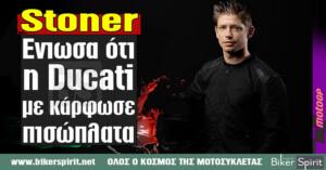 "Casey Stoner: ""Ένιωσα ότι η Ducati με κάρφωσε πισώπλατα"""