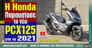 Νέο Honda PCX125 21YM – Παρουσίαση – Φωτογραφίες – Video