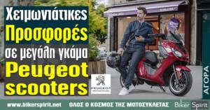 Χειμωνιάτικες προσφορές σε μεγάλη γκάμα Peugeot scooters