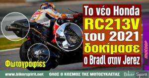 Το νέο Honda RC213V του 2021 δοκίμασε ο Bradl στην Jerez – Φωτογραφίες
