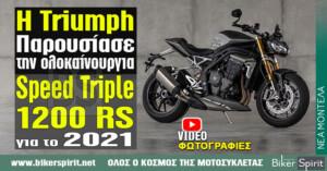 Παρουσίαση της ολοκαίνουργιας Triumph Speed Triple 1200 RS για το 2021 – VIDEO – ΦΩΤΟΓΡΑΦΙΕΣ