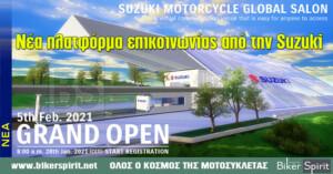 Suzuki Motorcycle Global Salon – Νέα πλατφόρμα επικοινωνίας