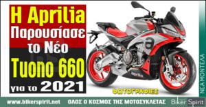 Η Aprilia παρουσίασε το νέο Tuono 660 για το 2021 – Φωτογραφίες