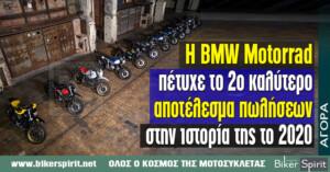 H BMW Motorrad πέτυχε το δεύτερο καλύτερο αποτέλεσμα πωλήσεων στην ιστορία της το 2020