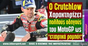 """Ο Cal Crutchlow χαρακτηρίζει πολλούς οδηγούς του MotoGP ως """"εταιρικά ρομπότ"""""""