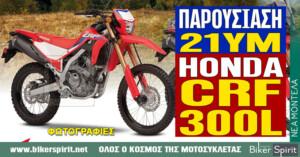 21YM Honda CRF300L – Παρουσίαση – Φωτογραφίες