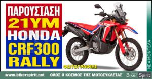 Παρουσίαση  21YM Honda CRF300 RALLY – Φωτογραφίες