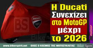 Η Ducati συνεχίζει στο MotoGP μέχρι το 2026