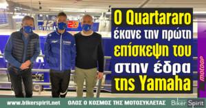 Ο Fabio Quartararo, έκανε την πρώτη επίσκεψη του στην έδρα της Yamaha