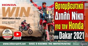 Θριαμβευτική Διπλή Νίκη για την Honda στο Rally Dakar 2021