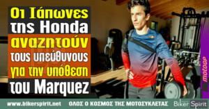 Οι Ιάπωνες της Honda (HRC) αναζητούν τους υπεύθυνους για την υπόθεση του Marquez