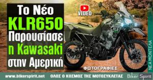 Το Νέο KLR650 παρουσίασε η Kawasaki στην Αμερική – Video – Φωτογραφίες