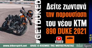 Δείτε ζωντανά την παρουσίαση του νέου KTM 890 DUKE 2021