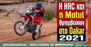 Η HRC και η Motul Θριαμβεύουν στο Dakar 2021!