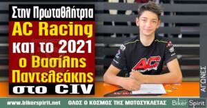 Στην Πρωταθλήτρια AC Racing και το 2021 ο Βασίλης Παντελεάκης στο Ιταλικό Πρωτάθλημα Ταχύτητας Μοτοσυκλετών CIV!