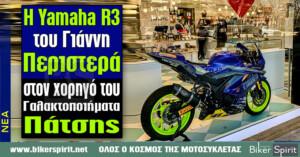 Η Yamaha R3 του Γιάννη Περιστερά στον χορηγό του Γαλακτοποιήματα Πάτσης