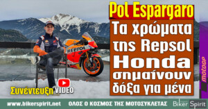 "Pol Espargaro: ""Τα χρώματα της Repsol Honda σημαίνουν δόξα για μένα"" Συνέντευξη – VIDEO"