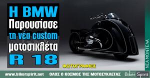 Η BMW Motorrad παρουσίασε τη νέα custom μοτοσικλέτα R 18