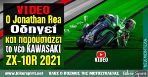 VIDEO: Ο Jonathan Rea Οδηγεί και παρουσιάζει το νέο Kawasaki Ninja ZX-10R του 2021