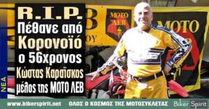 R.I.P. Πέθανε από κορονοϊό ο 56χρονος Κώστας Καραϊσκος μέλος της ΜΟΤΟ ΛΕΒ