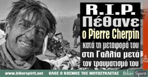 R.I.P. Πέθανε ο Pierre Cherpin κατά τη μεταφορά του στη Γαλλία μετά τον τραυματισμό του
