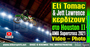 Eli Tomac και Jett Lawrence, κερδίζουν στο Houston ΙI στο AMA Supercross 2021 – Video – Photo