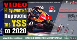 VIDEO Η αγωνιστική παρουσία της εταιρίας αναρτήσεων YSS το 2020 στα Παγκόσμια Πρωταθλήματα!