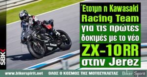 Έτοιμη η Kawasaki Racing Team για τις πρώτες δοκιμές με το νέο ZX-10RR στην Jerez