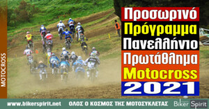 Προσωρινό Πρόγραμμα – Πανελλήνιο Πρωτάθλημα Motocross 2021