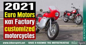 2021: Euro Motors και Factory customized motorcycles